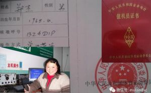 The History of China's Amateur Radio Competition in My Eyes 6 doloremque